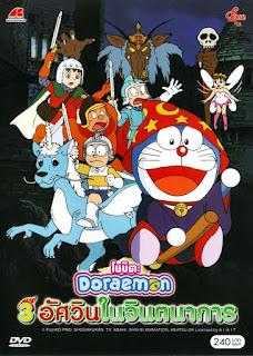 Doraemon The Movie (1994) สามอัศวินในจินตนาการ