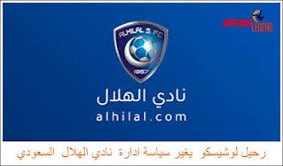 رحيل لوشيسكو  يغير سياسة ادارة  نادي الهلال  السعودي