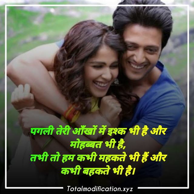 35+ romantic lines for gf in hindi | romantic sms