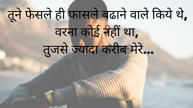 Love Hurt Shayari in Hindi for Boyfriend
