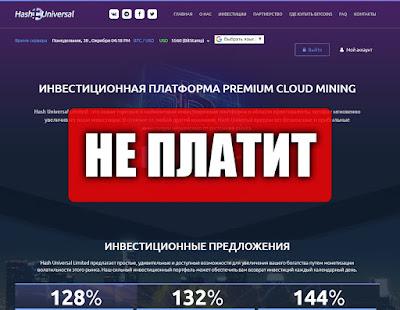 Скриншоты выплат с хайпа hashuniversal.ru