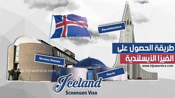 متطلبات الحصول على الفيزا الأيسلندية