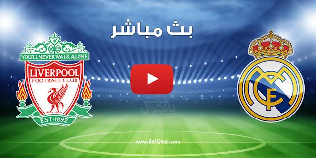 مشاهدة مباراة ليفربول وريال مدريد بث مباشر الاربعاء 13-4-2021 دورى أبطال أوروبا