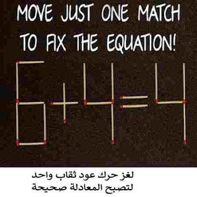 لغز حرك عود ثقاب واحد لتصبح المعادلة صحيحة