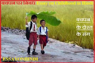 बचपन पर निबंध Essay on Childhood in Hindi