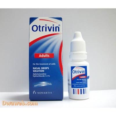 otrivin لاحتقان الأنف