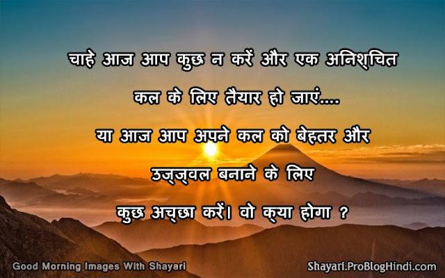 good morning messages in hindi shayari