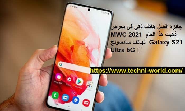 حصل هاتف  Samsung Galaxy S21 Ultra 5G على جائزة أفضل هاتف ذكي 2021 في مسابقة  Mobile World Congress