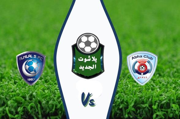نتيجة مباراة الهلال وأبها اليوم الجمعة 31-01-2020 الدوري السعودي