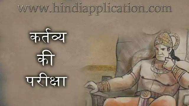 Duty test story in hindi
