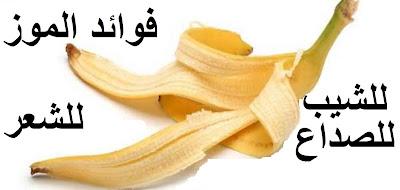 فوائد قشر الموز للشعر و فوائد الموز للصداع