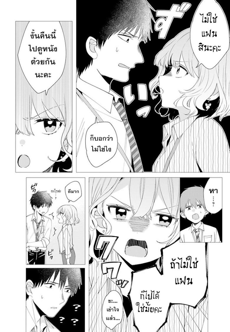 Hige wo Soru. Soshite Joshikousei wo Hirou - หน้า 8