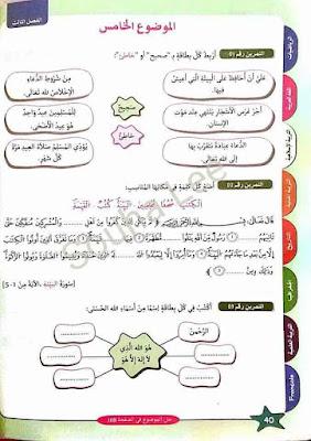 مواضيع اختبارات الفصل الثالث مادة التربية الاسلامية السنة الثالثة ابتدائي الجيل الثاني