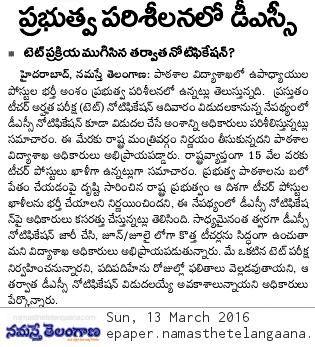 Telangana (TS) DSC Recruitment Notification 2016 Apply