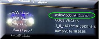 احدث ملف قنوات SHARP STAR H4 MINI 4K