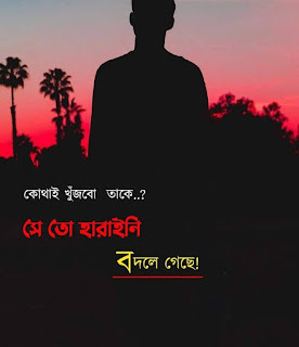 20+ Best Bangla Sad SMS (কষ্টের এসএমএস ও স্ট্যাটাস)