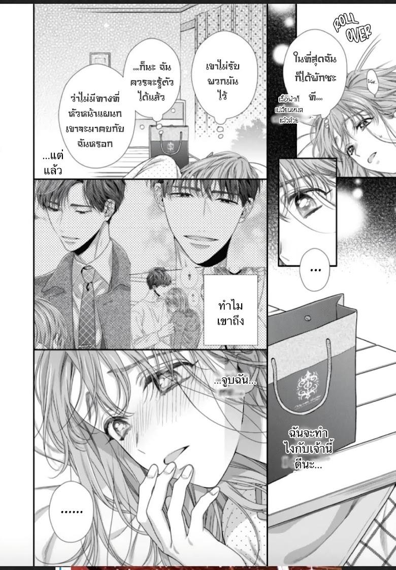 Koko kara wa Otona no Jikan desu. - หน้า 12