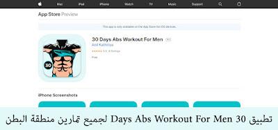 تطبيق 30 Days Abs Workout For Men لجميع تمارين منطقة البطن