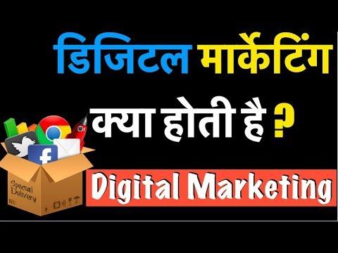 डिजिटल मार्केटिंग कोर्स क्या है digital marketing course in hindi