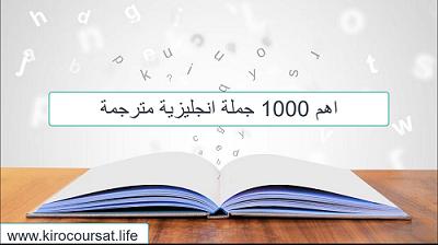 اهم 1000 جملة انجليزية مترجمة