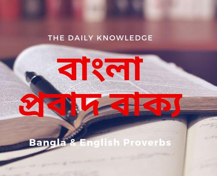 বাংলা প্রবাদ - প্রবচন - Bengali & English Proverbs