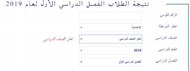 لينك نتيجة الشهادة الاعدادية بمحافظة القاهرة الترم الاول 2019 cairogovresults