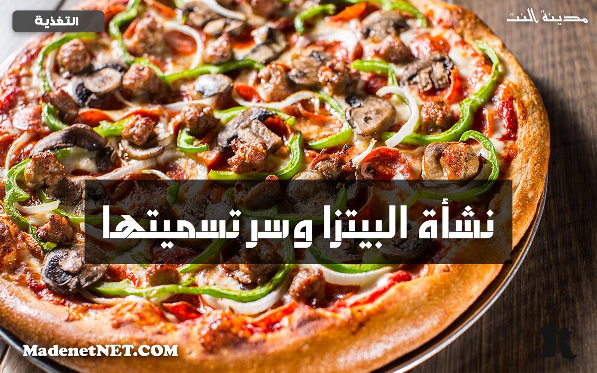 البيتزا نشأتها وسبب تسميتها