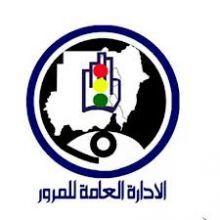 اعلان تجنيد بشرطة مرور ولاية الخرطوم