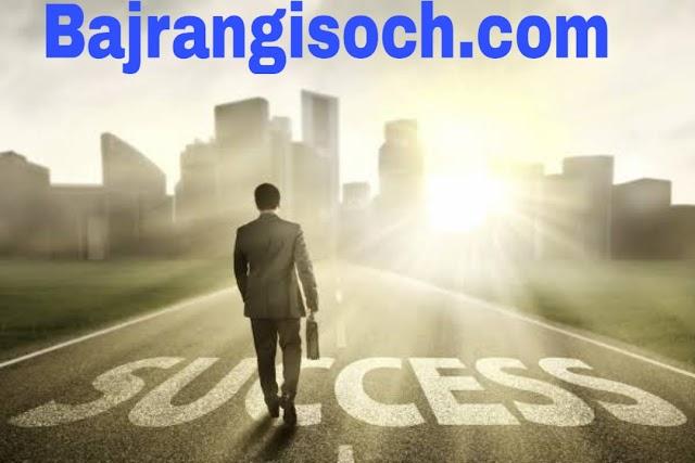 जीवन मे सफलता प्राप्त कैसे करे? life में success पाने के लिए 10 महत्तपूर्ण बातें।