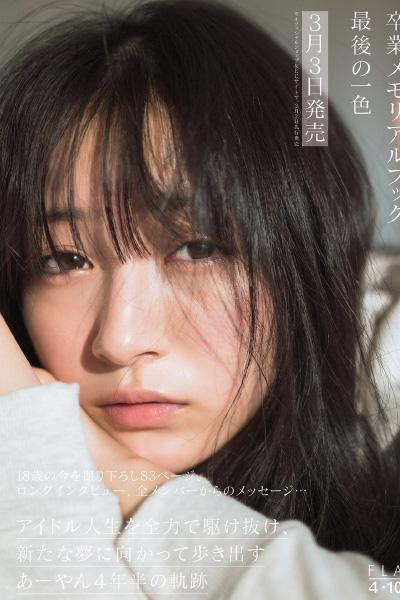 Ayaka Yamamoto 山本彩加, FLASH 2021.03.16 (フラッシュ 2021年3月16日号)