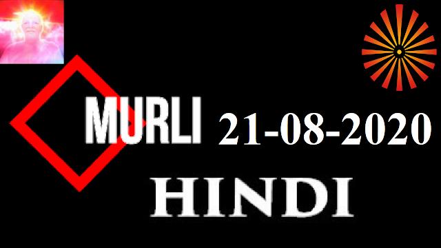 Brahma Kumaris Murli 21 August 2020 (HINDI)