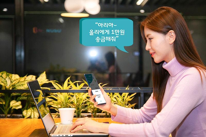 NH농협은행의 모바일 뱅킹 앱 'NH올원뱅크'에 '누구' 탑재
