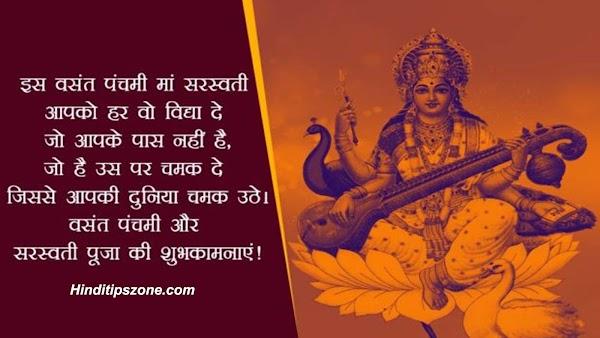 Basant Panchami Subhkamna Images