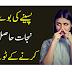 pasine ki boo Khatam Karnay Kay Totkay.