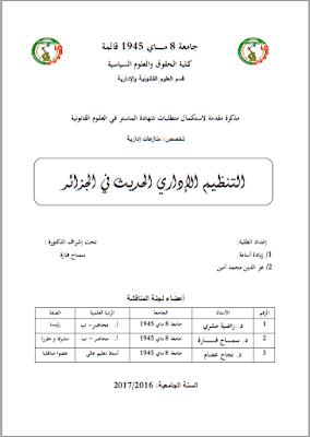 مذكرة ماستر: التنظيم الإداري الحديث في الجزائر PDF
