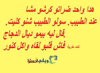 نكت مغربية ديال لحوا نكت مغربية جديدة مضحكة جدا