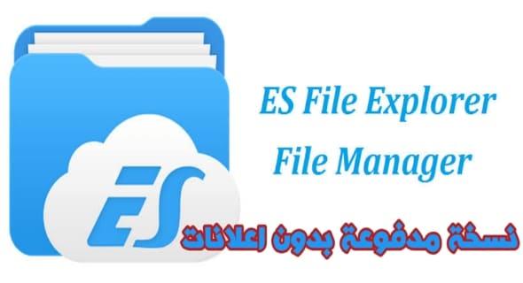 Download es file explorer apk mod