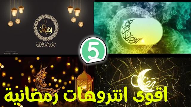 أقوى 5 انتروهات رمضانية جاهزة للتعديل مجانا لكم  2018