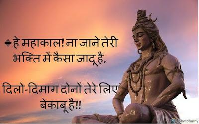 Best Mahakal Shayari
