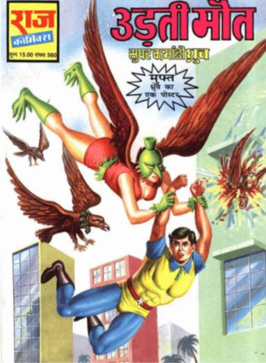 उड़ती मौत : सुपर कमांडो ध्रुव कॉमिक्स हिंदी पीडीऍफ़ फ्री डाउनलोड | Udti Maut : Super Commando Dhruv Comics Hindi PDF Download
