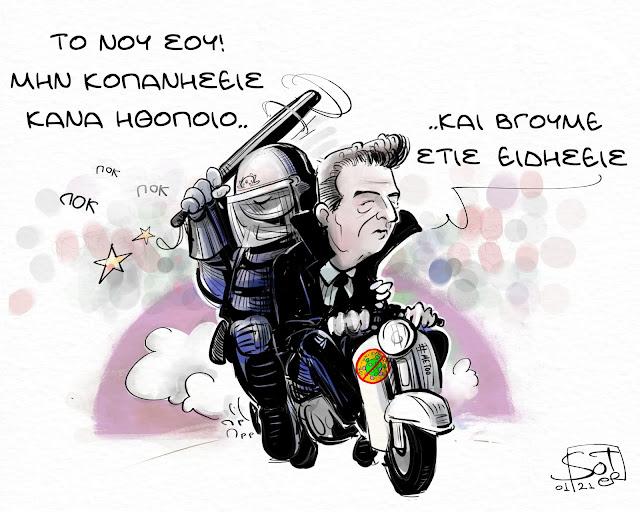 Αστυνομοκρατία .. με τακτ , σκίτσο γελοιογραφία