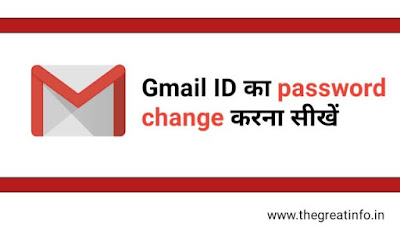 Gmail ID ka password change kaise kare
