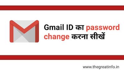 Gmail ID ka password change kaise kare