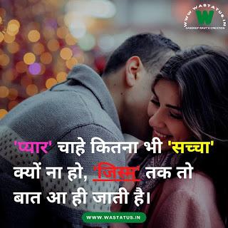 Romantic love status रोमांटिक लव स्टेटस