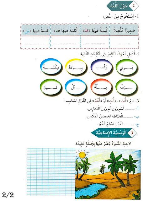 نماذج اختبارات الفصل الثالث سنة ثانية ابتدائي الجيل الثاني في اللغة العربية