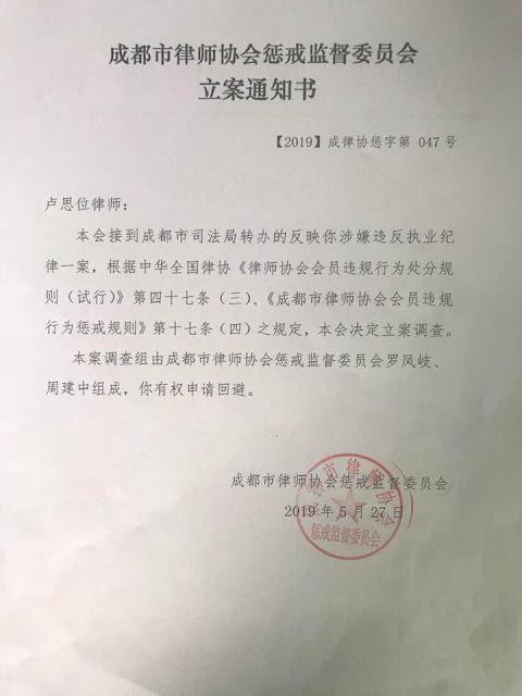 四川人权律师卢思位因代理广西陈家鸿律师涉嫌煽动颠覆国家政权案恐受成都市律协纪律处分