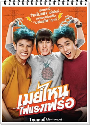 may who full movie film may who 2 may who sinopsis download film may who full movie subtitle indonesia kelebihan dan kekurangan film may who may who indoxxi may who cast download film may who sub indo drakorindo