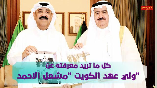 """ولي عهد الكويت """"مشعل الاحمد"""""""
