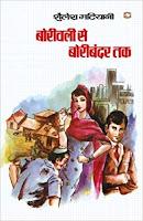 समीक्षा: बोरीवली से बोरीबंदर तक - शैलेश मटियानी