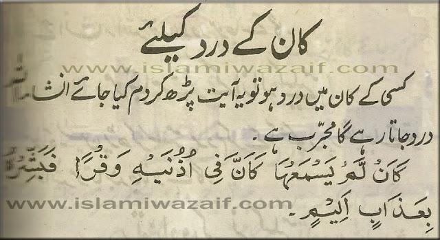 kaan ke dard ka rohani ilaj in urdu